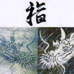 Dragons et calligraphie Eve Kohler